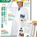 厚生労働 2012年6月号|生活と政策をつなぐ広報誌「厚生労働」に掲載されました。
