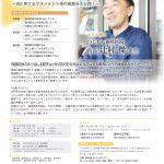 2015年6月14日(日)歯科医院向けセミナー